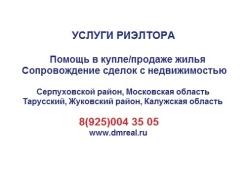 Риэлтор Серпухов